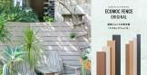 エコモックフェンス 樹脂フェンス 株式会社土新建材 庭づくり ガーデン 庭