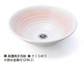 ニッコー美濃焼手洗鉢 さくらゆう