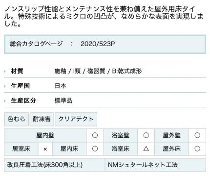名古屋モザイク工業 クリアテクト マキアーラ 説明