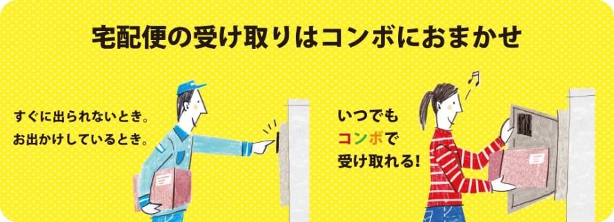 Panasonic パナソニック 宅配ボックス COMBO LIGHT コンボライト